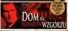 House on Haunted Hill - Polish Video release movie poster (xs thumbnail)