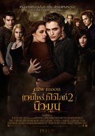 The Twilight Saga: New Moon - Thai Movie Poster (xs thumbnail)