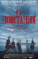 Ran - Ukrainian poster (xs thumbnail)