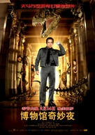 Night at the Museum - Chinese Movie Poster (xs thumbnail)