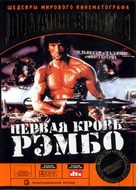 Rambo: First Blood Part II - Russian DVD movie cover (xs thumbnail)