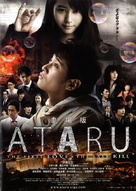 Ataru: the First Love & the Last Kill - Japanese Movie Poster (xs thumbnail)
