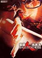 Ballistic Kiss - Movie Poster (xs thumbnail)