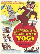 Hey There, It's Yogi Bear - French Movie Poster (xs thumbnail)