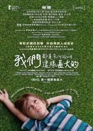 Boyhood - Hong Kong Movie Poster (xs thumbnail)