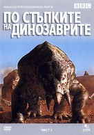 """Walking with Dinosaurs"" - Bulgarian Movie Cover (xs thumbnail)"
