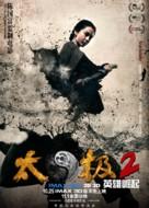 Tai Chi Hero - Chinese Movie Poster (xs thumbnail)