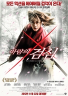 Rurôni Kenshin: Meiji kenkaku roman tan - South Korean Movie Poster (xs thumbnail)