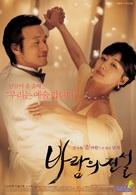Baramui jeonseol - South Korean Movie Poster (xs thumbnail)