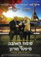 Mr. Morgan's Last Love - Israeli Movie Poster (xs thumbnail)