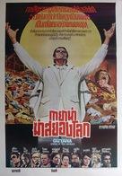 Guyana: Crime of the Century - Thai Movie Poster (xs thumbnail)