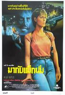 Blue Steel - Thai Movie Poster (xs thumbnail)