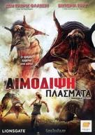 Mongolian Death Worm - Greek Movie Cover (xs thumbnail)
