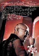 Dodoiyuheui peurojekteu, peojeul - South Korean Movie Poster (xs thumbnail)