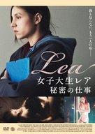 Léa - Japanese DVD cover (xs thumbnail)