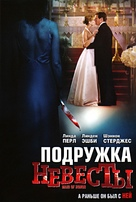 Maid of Honor - Russian Movie Poster (xs thumbnail)