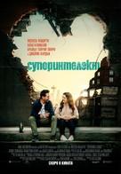 Superintelligence - Bulgarian Movie Poster (xs thumbnail)