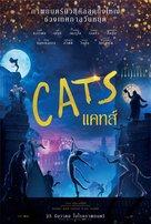 Cats - Thai Movie Poster (xs thumbnail)