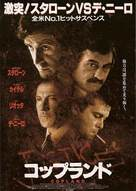 Cop Land - Japanese Movie Poster (xs thumbnail)