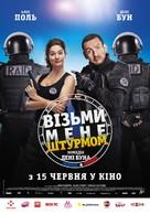 Raid dingue - Ukrainian Movie Poster (xs thumbnail)