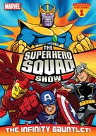 """""""The Super Hero Squad Show"""" - Movie Cover (xs thumbnail)"""