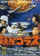 Yôsei Gorasu - Japanese Movie Poster (xs thumbnail)