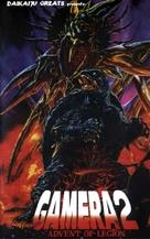 Gamera 2: Region shurai - VHS cover (xs thumbnail)