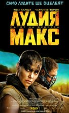 Mad Max: Fury Road - Bulgarian Movie Poster (xs thumbnail)