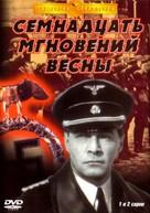 """Semnadtsat mgnoveniy vesny"" - Russian DVD movie cover (xs thumbnail)"