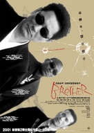 Brother - Japanese Movie Poster (xs thumbnail)