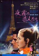 Baisers volés - Japanese Movie Poster (xs thumbnail)