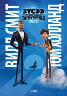 Spies in Disguise - Mongolian Movie Poster (xs thumbnail)