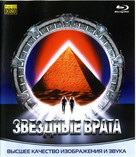 Stargate - Russian Blu-Ray movie cover (xs thumbnail)