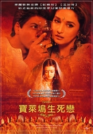 Devdas - Chinese Movie Poster (xs thumbnail)
