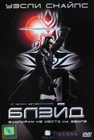 Blade - Russian DVD cover (xs thumbnail)