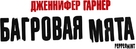 Peppermint - Russian Logo (xs thumbnail)