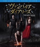 """The Vampire Diaries"" - Japanese Blu-Ray movie cover (xs thumbnail)"