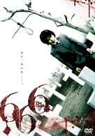666: The Child - Japanese DVD movie cover (xs thumbnail)