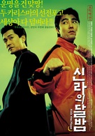 Shinlaui dalbam - South Korean poster (xs thumbnail)