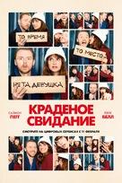 Man Up - Russian Movie Poster (xs thumbnail)