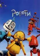 Robots - Bulgarian Movie Poster (xs thumbnail)