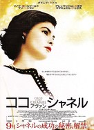 Coco avant Chanel - Japanese Movie Poster (xs thumbnail)
