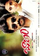 Baanam - Indian Movie Poster (xs thumbnail)