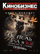 Resident Evil: Afterlife - Russian poster (xs thumbnail)