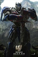 Transformers: Age of Extinction - Chinese Movie Poster (xs thumbnail)
