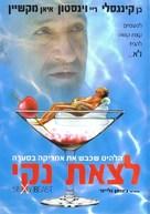 Sexy Beast - Israeli Movie Poster (xs thumbnail)