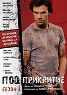 """Pod prikritie"" - Bulgarian DVD cover (xs thumbnail)"