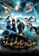 Legend of the Ancient Sword - Japanese Video on demand movie cover (xs thumbnail)