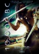 10,000 BC - Chinese Movie Poster (xs thumbnail)