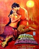 Satyam Shivam Sundaram: Love Sublime - Indian Movie Poster (xs thumbnail)
